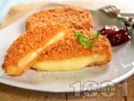 Рецепта Панирано сирене Бри в галета сервирано със сладко от боровинки